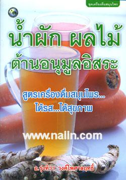 น้ำผัก ผลไม้ ต้านอนุมูลอิสระ