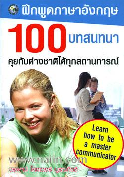 ฝึกพูดภาษาอังกฤษ 100 บทสนทนา คุยกับต่างชาติได้ทุกสถานการณ์