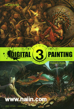 Digital Painting 3