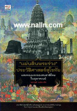 """""""แผ่นดินพระร่วง"""" ประวัติศาสตร์สุโขทัย แสงทองแรกของชนชาติไทยในอุษาคเนย์"""