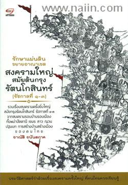 รักษาแผ่นดินขยายอาณาเขต สงครามใหญ่สมัยต้นกรุงรัตนโกสินทร์ (รัชกาลที่ 1-3)