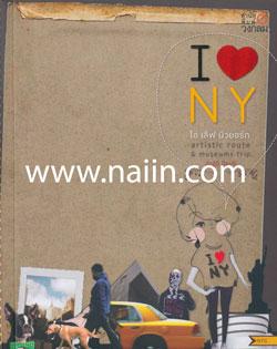 ไอ เลิฟ นิวยอร์ก artistic route & museums trip