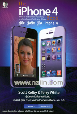 The iPhone 4 Book รู้ลึก รู้จริง รู้ใจ iPhone 4