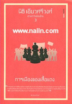 นิธิ เอียวศรีวงศ์ อ่านการเมืองไทย 3 การเมืองของเสื้อแดง