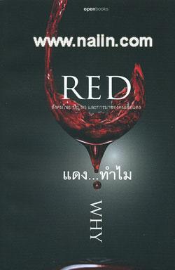 แดง...ทำไม Red Why