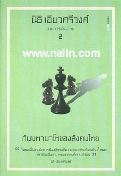 นิธิ เอียวศรีวงศ์ อ่านการเมืองไทย 2 กัมมทายาโทของสังคมไทย