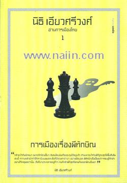 นิธิ เอียวศรีวงศ์ อ่านการเมืองไทย 1 การเมืองเรื่องผีทักษิณ
