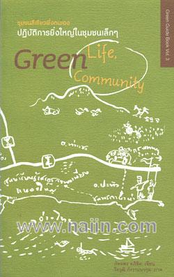 Green Life, Green Community