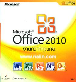 Microsoft Office 2010 ง่ายกว่าที่คุณคิด