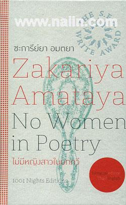 ไม่มีหญิงสาวในบทกวี No Woman in Poetry (ปกแข็ง) (Thai-Eng)