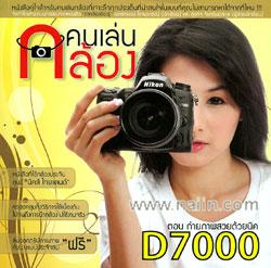 คนเล่นกล้อง ตอนถ่ายภาพสวยด้วยนิค D7000