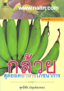 กล้วย สุดยอดอาหารโภชนาการ