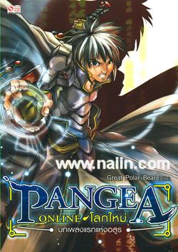 Pangea Online : โลกใหม่ Vol.1 บทเพลงแรกแห่งอสูร