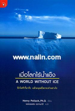 เมื่อโลกไร้น้ำแข็ง