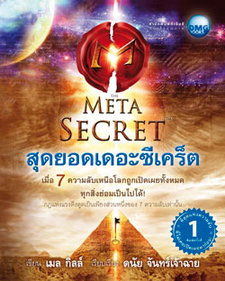 The Meta Secret สุดยอดเดอะซีเคร็ต (ปกอ่อน)