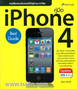 คู่มือ iPhone 4 Best Guide