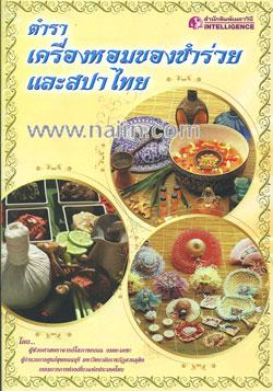 ตำราเครื่องหอมของชำร่วยและสปาไทย