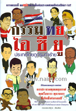 กรรมไทย ไอ ซี ยู ประเทศไทยถูกรุมทำร้าย