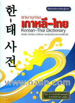 พจนานุกรม เกาหลี-ไทย