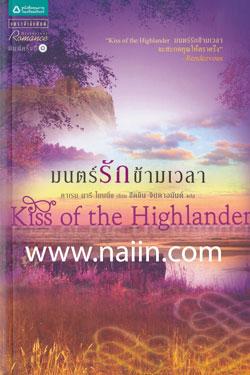 มนตร์รักข้ามเวลา Kiss of the Highlander