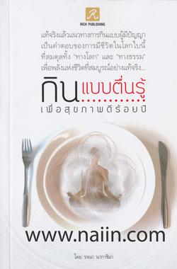 กินแบบดื่นรู้ เพื่อสุขภาพดีร้อยปี