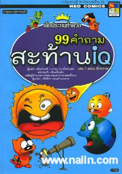 99 คำถามสะท้าน iQ ล.1 ตอนจักรวาล