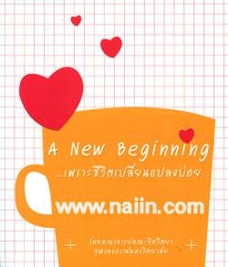 A New Beginning เพราะชีวิตเปลี่ยนแปลงบ่อย