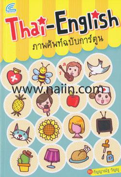 Thai-Englishภาพศัพท์ฉบับการ์ตูน