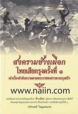 สงครามช้างเผือก ไทยเสียกรุงครั้งที่๑ เล่าเรื่องลำดับความตามพระราชพงศาวดารกรุงศรีฯ