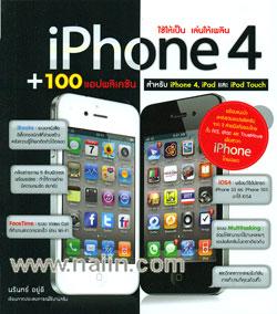ใช้ให้เป็น เล่นให้เพลิน iPhone 4 + 100 แอปพลิเคชัน