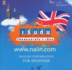 เริ่มต้นฝึกพูดภาษาอังกฤษ(ให้คล่องภายใน1เดือน)
