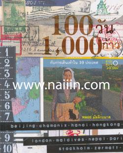 100 วัน 1,000 ก้าว กับการเดินเท้าใน 10 ประเทศ