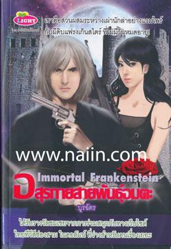 Immortal Frankenstein  อสุรกายสายพันธุ์อมตะ