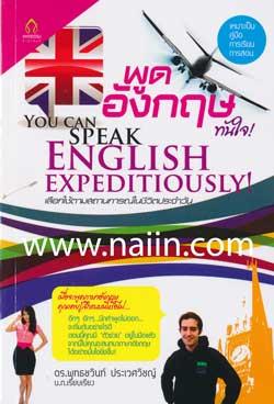 พูดอังกฤษทันใจ