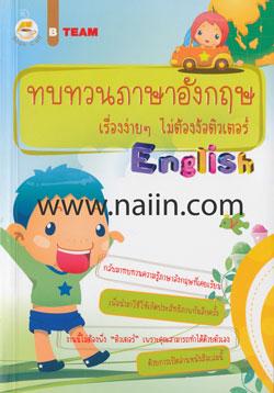 ทบทวนภาษาอังกฤษ เรื่องง่ายๆ ไม่ต้องง้อติวเตอร์