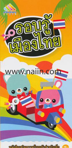 รอบรู้เมืองไทย