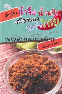 ตำรับน้ำจิ้มน้ำพริกเครื่องแกงคู่ครัวไทย