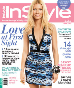 InStyle  ฉ.45 (ก.พ.54)