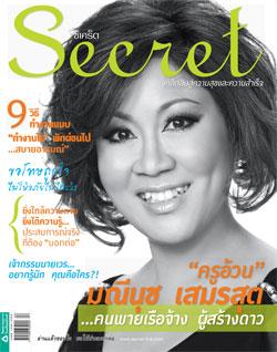 Secret  ฉ.64 (26 ก.พ.54 ครูอ้วน มณีนุช)
