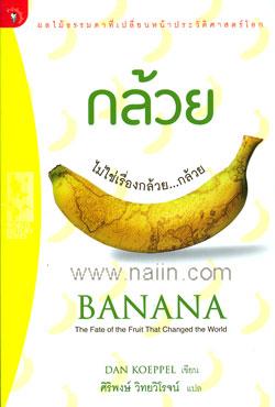 กล้วย ไม่ใช่เรื่องกล้วย...กล้วย