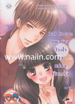 Bad Couple แผนร้ายป่วนใจยัยแม่มดให้หลงรัก