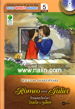 SE-ED Genius Readers Stage 5 : Romeo and Juliet รักอมตะก้องโลก โรเมโอกับจูเลียต + CD
