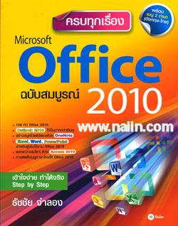 ครบทุกเรื่อง Microsoft Office 2010 ฉบับสมบูรณ์