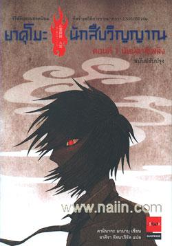 ยาคุโมะ นักสืบวิญญาณ ตอนที่ 1 นัยน์ตาสีเพลิง
