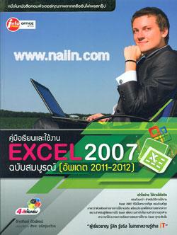 คู่มือเรียนและใช้งาน Excel 2007 ฉบับสมบูรณ์ (อัพเดต 2011-2012)