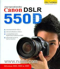 ถ่ายภาพสวยด้วยกล้อง Canon DSLR 550D
