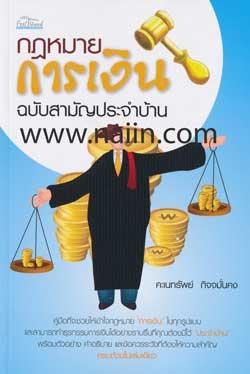 กฎหมายการเงิน ฉบับสามัญประจำบ้าน