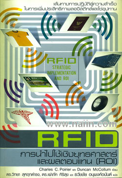 RFID การนำไปใช้เชิงยุทธศาสตร์และผลตอบแทน (ROI)