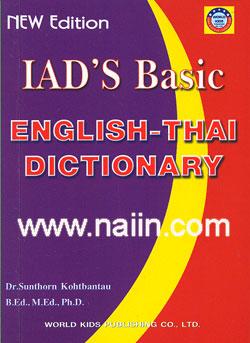 IAD's Basic English-Thai Dictionary