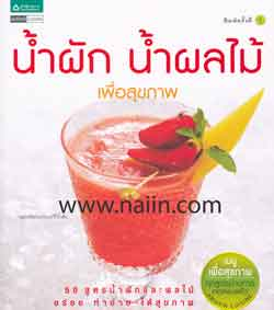 น้ำผัก น้ำผลไม้ เพื่อสุขภาพ